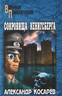Сокровища Кенигсберга. Александр Косарев
