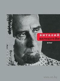 Итог. Виталий Бернштейн