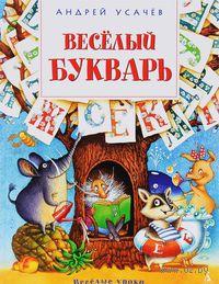 Веселый букварь. Андрей Усачев