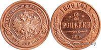 2 копейки 1896 СПБ