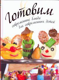 Готовим современные блюда для современных детей