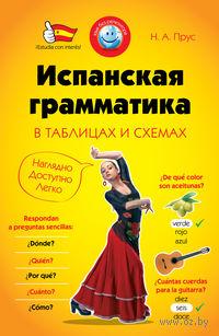 Испанская грамматика в таблицах и схемах. Наталья Прус