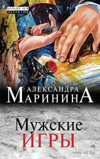 Мужские игры (м). Александра Маринина