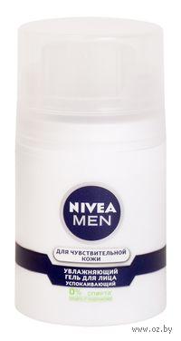 Увлажняющий гель для лица для чувствительной кожи (50 мл)