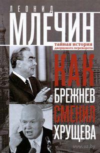 Как Брежнев сменил Хрущева