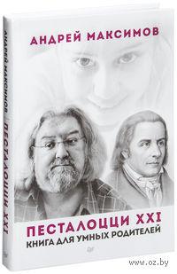Песталоцци XXI. Книга для умных родителей