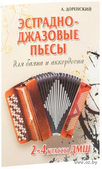 Эстрадно-джазовые пьесы. Для баяна и аккордеона. 2-4 классы ДМШ