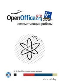 OpenOffice.org pro. Автоматизация работы (+ CD). Эндрю Питоньяк