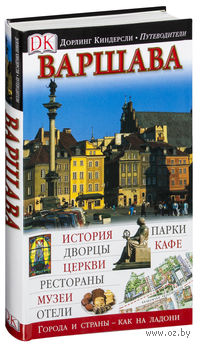 Варшава. Путеводитель
