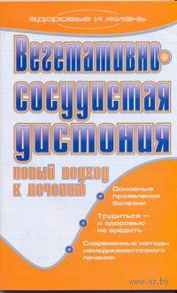 Вегетативно-сосудистая дистония. Новый подход к лечению. Ирина Ульянова