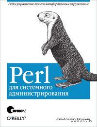 Perl для системного администрирования. Дэвид Бланк-Эдельман