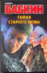 Тайна старого дома. Борис Бабкин