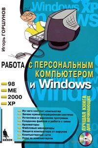 Работа с персональным компьютером и Windows (+ CD). И. Горшунов