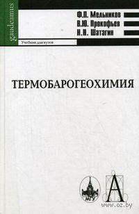 Термобарогеохимия. Ф. Мельников, В. Прокофьев
