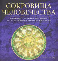 Сокровища человечества. Памятники культуры, внесенные в Список