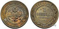 2 копейки 1897 СПБ