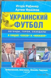 Украинский футбол. Легенды, герои, скандалы в спорах