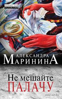Не мешайте палачу (м). Александра Маринина