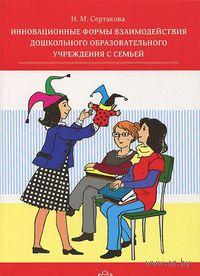 Инновационные формы работы взаимодействия дошкольного образовательного учреждения с семьей