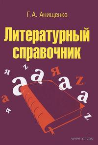 Литературный справочник