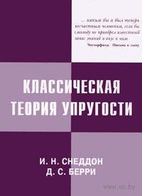 Классическая теория упругости. Иан Снеддон, Д. Берри