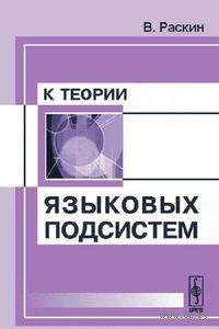 К теории языковых подсистем. В. Раскин