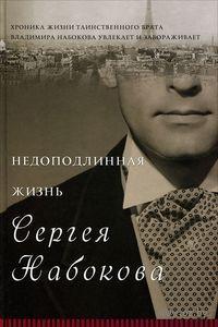 Недоподлинная жизнь Сергея Набокова. Пол Расселл