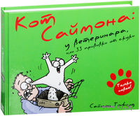 Кот Саймона. У ветеринара, или 33 прививки от скуки