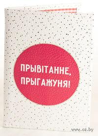 "Обложка на паспорт ""Прыгажуня"""