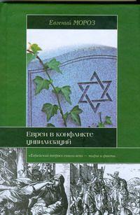 Евреи в конфликте цивилизаций. Евгений Мороз