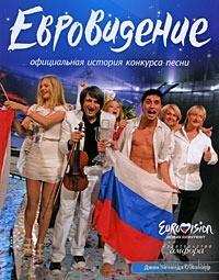 Евровидение. Официальная история конкурса песни