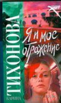 Я и мое отражение (м). Карина Тихонова