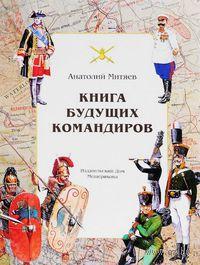 Книга будущих командиров. Анатолий Митяев