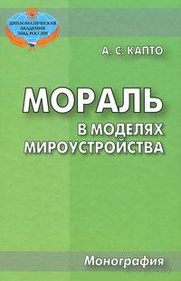 Мораль в моделях мироустройства. Александр Капто