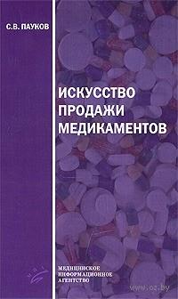 Искусство продажи медикаментов. С. Пауков