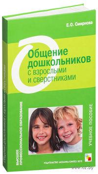 Общение дошкольников с взрослыми и сверстникам