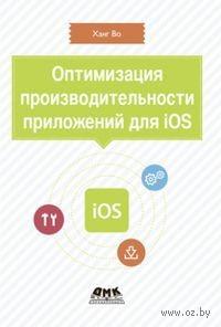 Оптимизация производительности приложений для iOS. Ханг Во