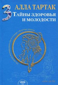 Тайны здоровья и молодости. Книга 3