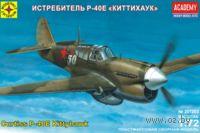 "Истребитель Р-40Е ""Киттихаук"" (масштаб: 1/72)"