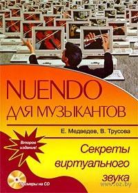 Nuendo для музыкантов (+ CD)