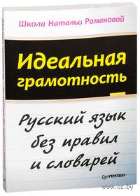 Идеальная грамотность. Наталья Романова