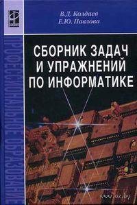 Сборник задач и упражнений по информатике. Виктор Колдаев, Екатерина Павлова