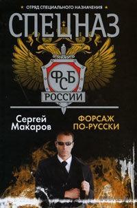 Спецназ ФСБ России. Форсаж по-русски (м). Сергей Макаров