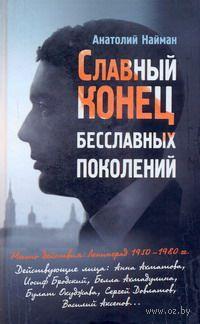 Славный конец бесславных поколений. Анатолий Найман