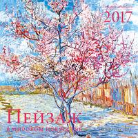 """Календарь настенный на 2016 год """"Пейзаж в мировом искусстве"""""""