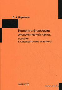 История и философия экономической науки. Пособие к кандидатскому экзамену. Сергей Бартенев