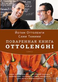 Поваренная книга Ottolenghi. Йотам Оттоленги, Сами Тамими
