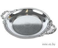 Поднос металлический круглый с ручками (32*25 см, арт. 4120004)