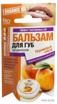 """Бальзам для губ """"Персиковый смузи"""" (10 г)"""