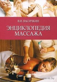 Энциклопедия массажа. Владимир Васичкин